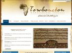 The Tombouctou Manuscripts Project